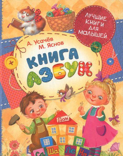 Книга азбук. Михаил Яснов, Андрей Усачев