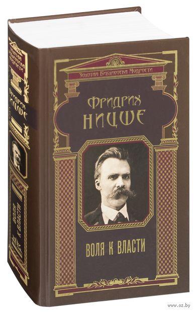 Воля к власти. Фридрих Ницше