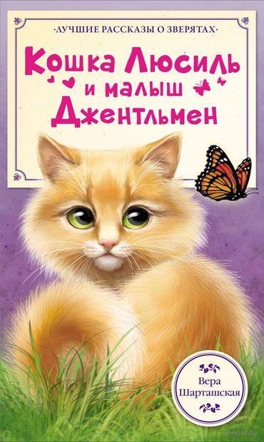 Кошка Люсиль и малыш Джентльмен. Вера Шарташская