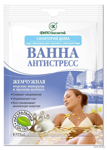 "Ванна ""Жемчужная"" (75 мл) — фото, картинка"