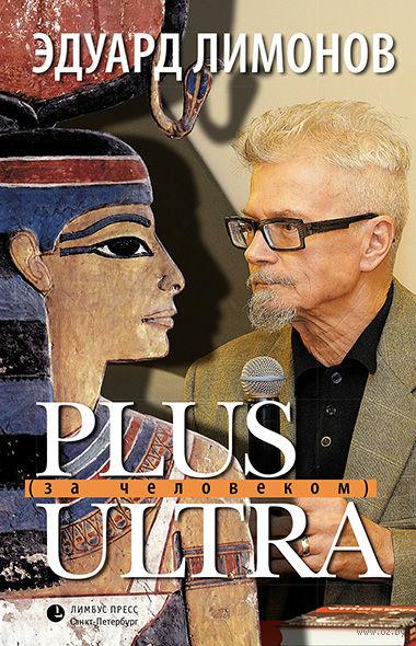 PLUS ULTRA (За человеком) — фото, картинка