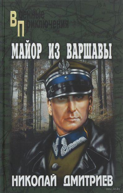 Майор из Варшавы — фото, картинка