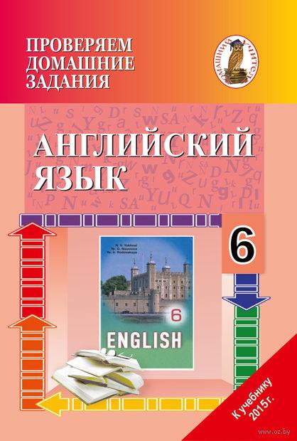 Проверяем домашние задания. English 6 класс — фото, картинка