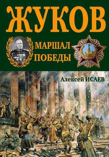 Г.К. Жуков. Маршал Победы. Валерий Воскобойников