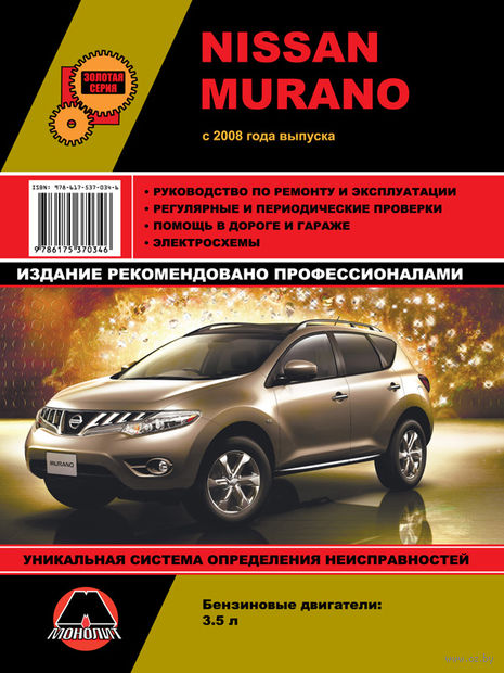 Nissan Murano c 2008 г. Руководство по ремонту и эксплуатации — фото, картинка