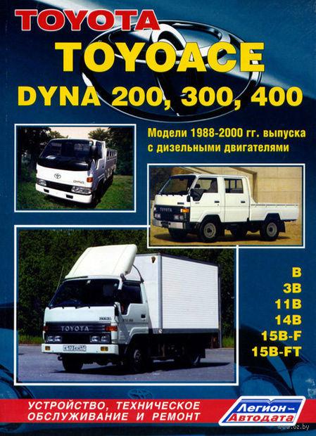 Toyota ToyoAce Dyna 200, 300, 400 - грузовики. Руководство по ремонту и техническому обслуживанию
