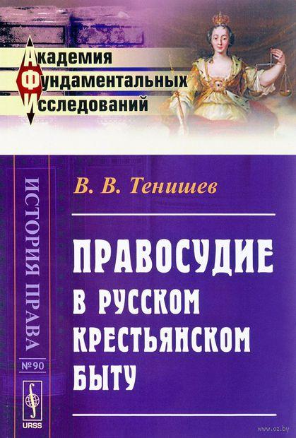 Правосудие в русском крестьянском быту — фото, картинка