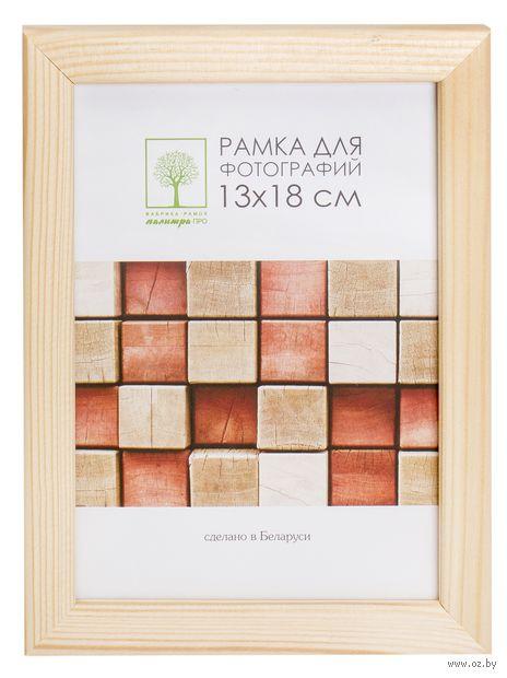 Рамка деревянная со стеклом (13x18 см; арт. Д18С) — фото, картинка