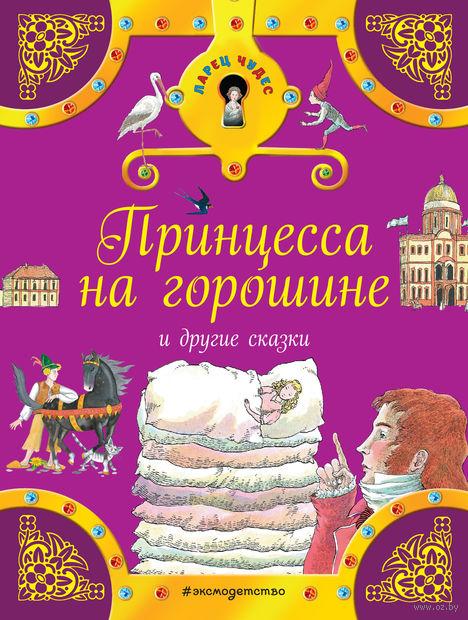 Принцесса на горошине и другие сказки — фото, картинка