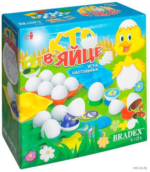 Кто в яйце — фото, картинка