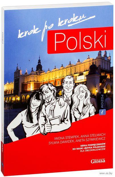 Polski krok po kroku 1 (+ CD) — фото, картинка