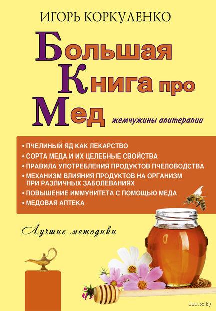Большая книга про мед. Жемчужины апитерапии — фото, картинка