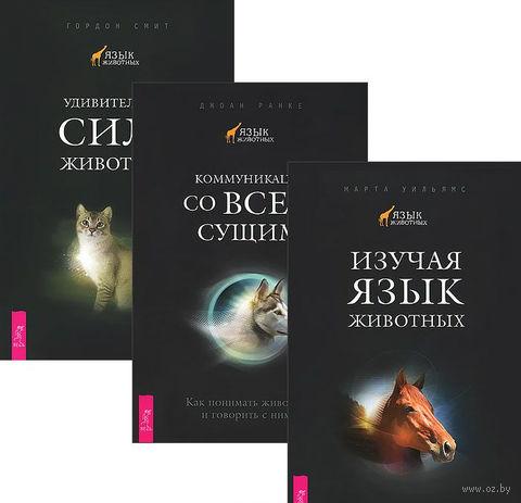 Изучая язык животных. Коммуникация со всем сущим. Удивительная сила животных (комплект из 3-х книг) — фото, картинка