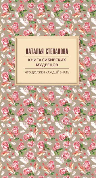Книга сибирских мудрецов — фото, картинка