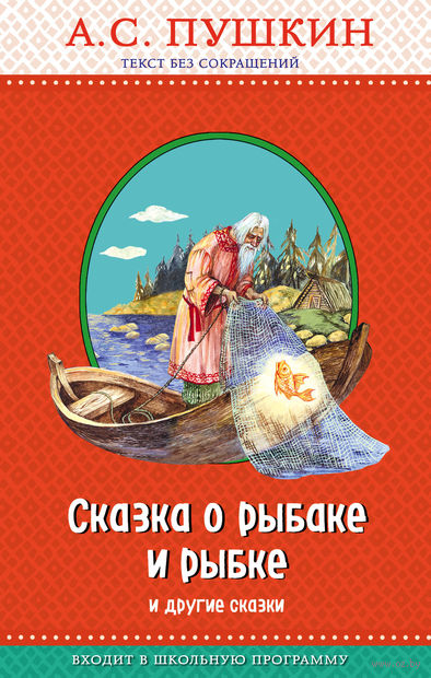 Сказка о рыбаке и рыбке и другие сказки — фото, картинка