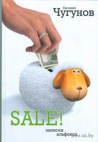 SALE! Записки альфонса — фото, картинка