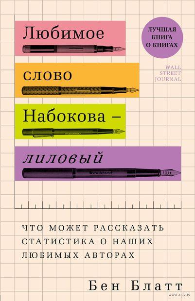 Любимое слово Набокова - лиловый. Что может рассказать статистика о наших любимых авторах — фото, картинка