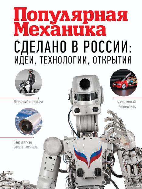 Сделано в России. Идеи, технологии, открытия — фото, картинка
