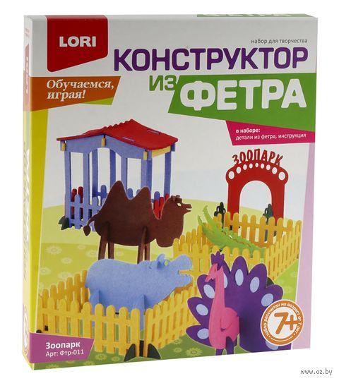 """Сборная модель из фетра """"Зоопарк"""" — фото, картинка"""