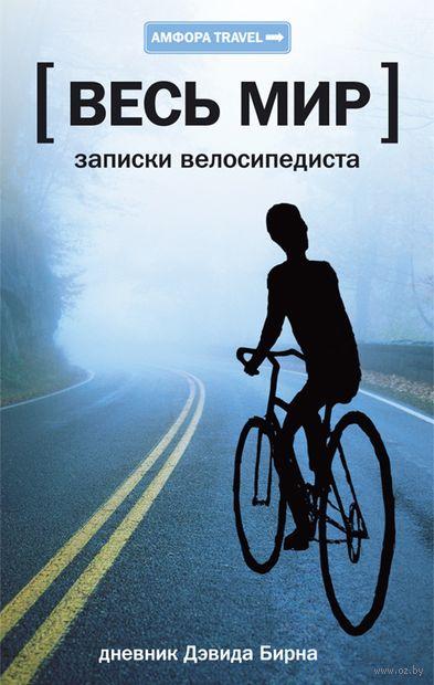 Весь мир. Записки велосипедиста. Дэвид Бирн