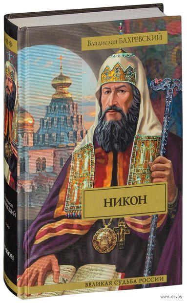 Никон. Владислав Бахревский