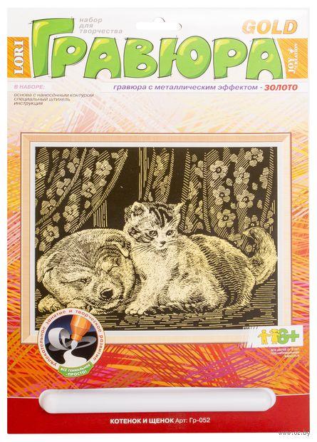 "Гравюра ""Котенок и щенок"" (золото) — фото, картинка"