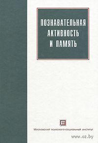 Познавательная активность и память. Н. Чуприкова, А. Шлычкова, В. Манджгаладзе