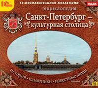 1С:Познавательная коллекция. Санкт-Петербург - культурная столица. История. Памятники. Известные люди