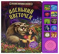 Аленький цветочек. Книжка-игрушка. Сергей Аксаков