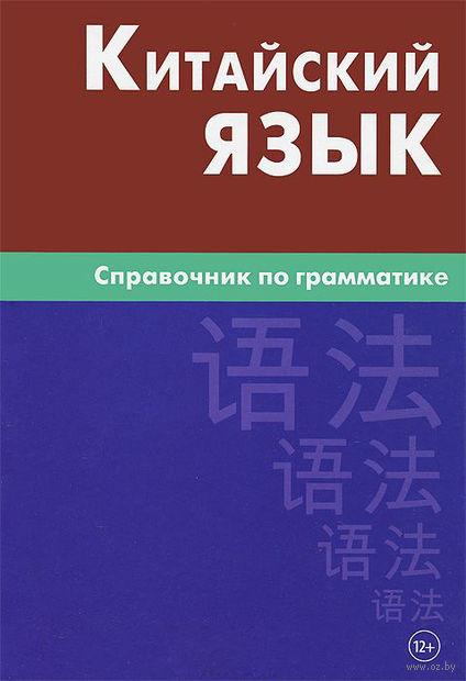 Китайский язык. Справочник по грамматике. Маргарита Фролова