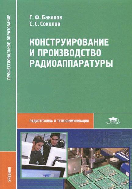 Конструирование и производство радиоаппаратуры. Геннадий Баканов, Сергей Соколов