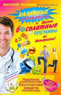 Халявные антивирусы и другие бесплатные программы из Интернета!. Василий Халявин