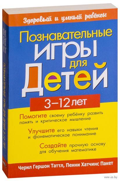 Познавательные игры для детей 3-12 лет. Черил Таттл