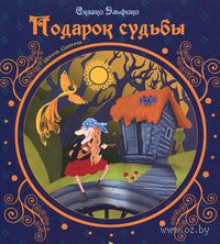 Подарок судьбы (м). Ирина Семина