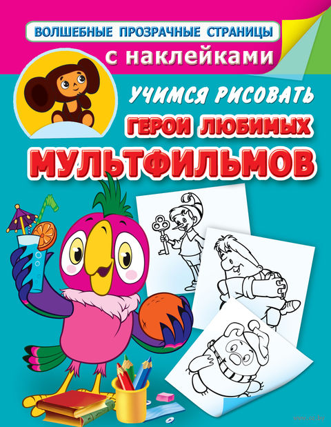 Герои любимых мультфильмов. Учимся рисовать