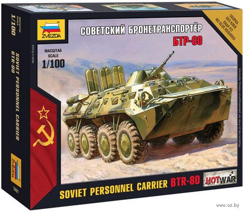 Советский бронетранспортер БТР-80 (масштаб: 1/100)