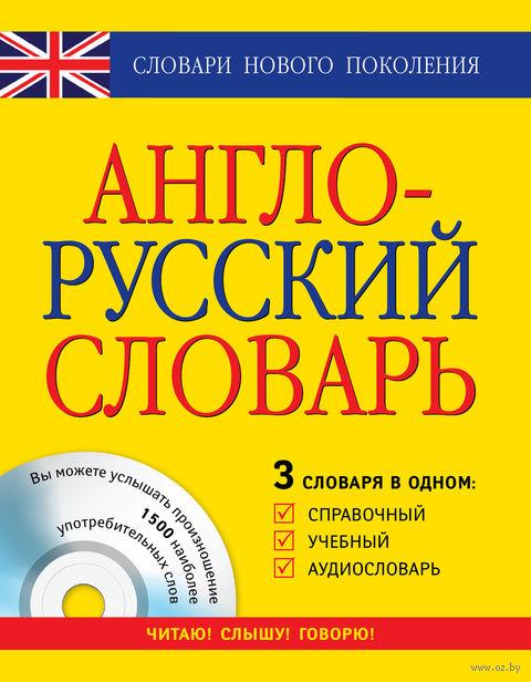 Англо-русский словарь 3 в одном. Справочный, учебный + аудиословарь (+CD-ROM)