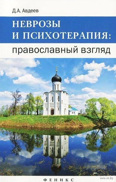 Неврозы и психотерапия. Православный взгляд. Д. Авдеев