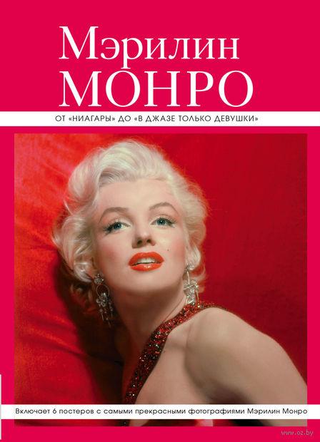 """Мэрилин Монро. От """"Ниагары"""" до """"В джазе только девушки"""" (+ плакат)"""