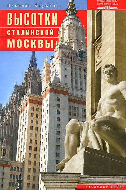 Высотки сталинской Москвы. Наследие эпохи. Николай Кружков