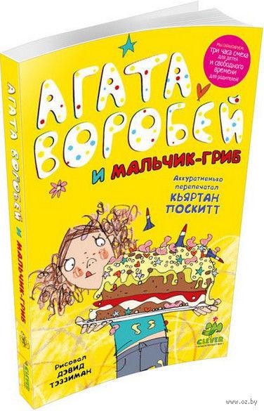 Агата Воробей и мальчик-гриб. Кьяртан Поскитт