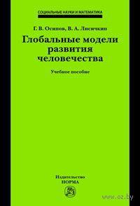 Глобальные модели развития человечества. Геннадий Осипов, Виктор Лисичкин