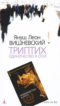 Триптих: Одиночество в Сети. Януш Вишневский