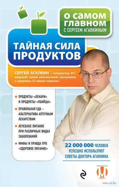 Тайная сила продуктов. Сергей Агапкин