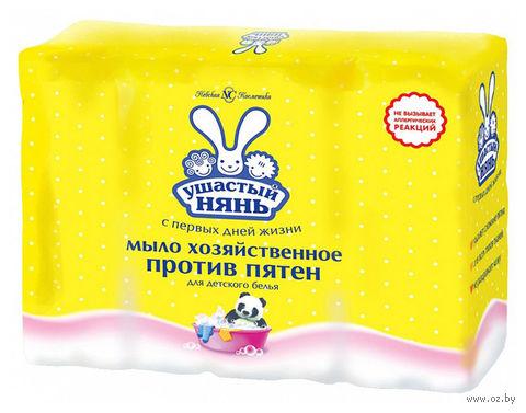 """Хозяйственное мыло против пятен """"Ушастый нянь"""" (4 шт)"""