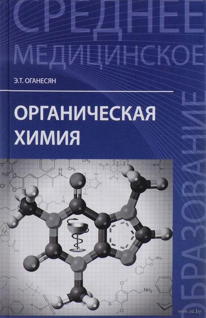 Органическая химия. Эдуард Оганесян