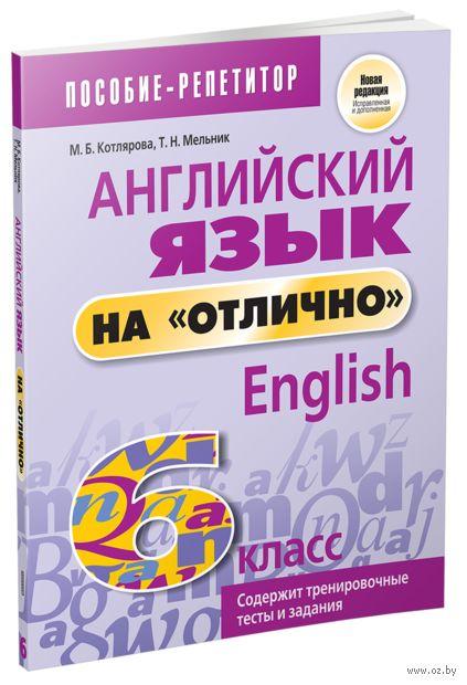 "Английский язык на ""отлично"". 6 класс — фото, картинка"
