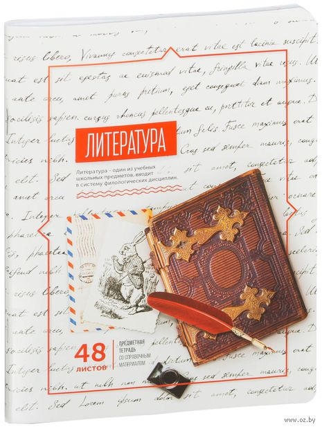 """Тетрадь полуобщая в линейку """"Литература"""" (48 листов) — фото, картинка"""
