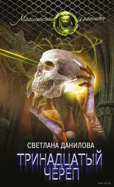 Тринадцатый череп — фото, картинка