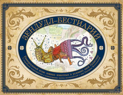 Зендудл-бестиарий. Книга-буриме. Универсальный атлас животных из жизни и воображения — фото, картинка